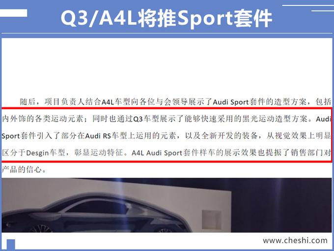 奥迪将国产A4L/Q3 Sport套件版 明年正式投放-图2