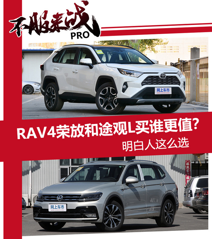RAV4荣放和途观L买谁更值明白人这么选-图1