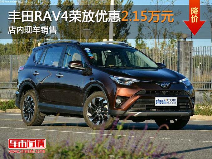 丰田RAV4荣放优惠2.15万元 店内现车销售-图1