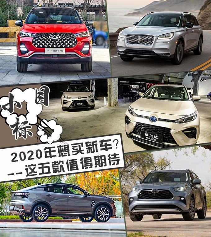 2020年想换新车买这几款SUV准靠谱-图1