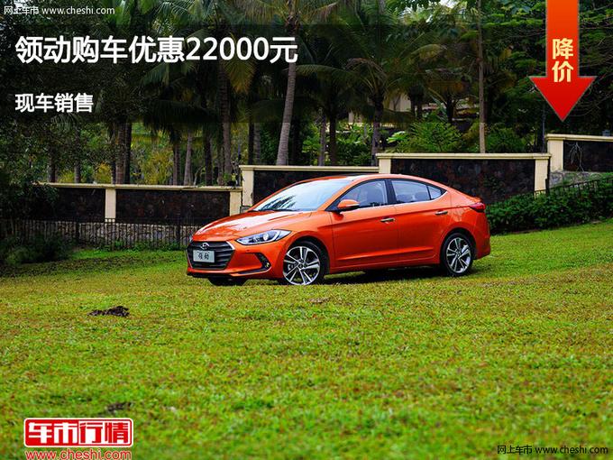 唐山现代领动优惠2.2万 降价竞争起亚K3-图1
