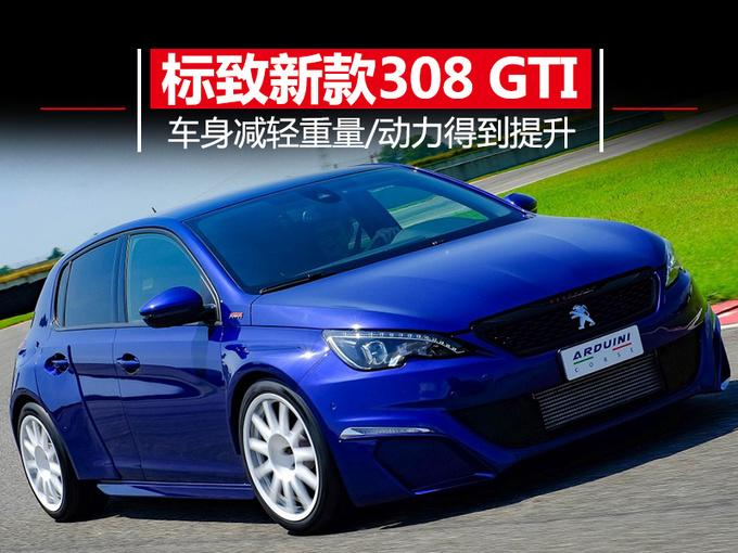 标致将推新款308GTI 车身重量减轻/动力大幅提升