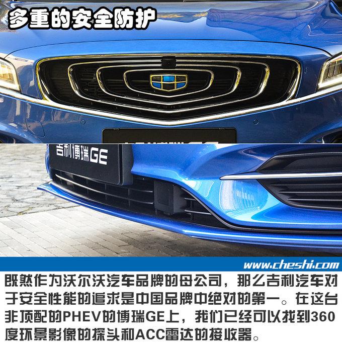 最美中国车也有混动版了实拍解析吉利博瑞GE-图4
