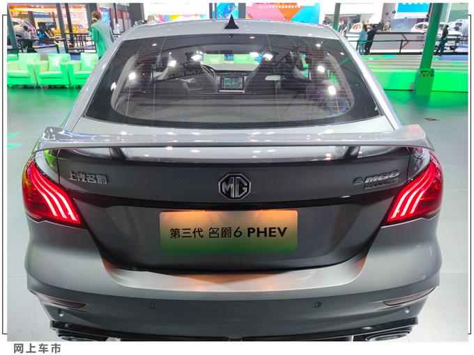 新款名爵6 PHEV上市 XX万起售-油耗低至1.1L-图4