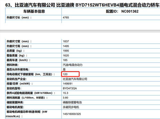比亚迪秦PLUS插混明天预售续航120km油耗仅0.7L-图3