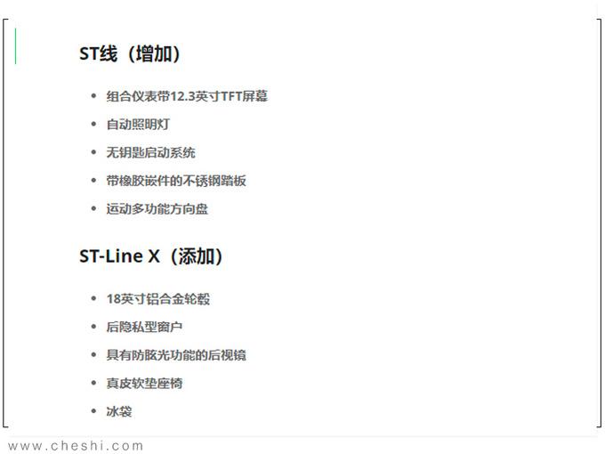 福特新款PUMA开售增多项实用配置pk本田缤智-图5