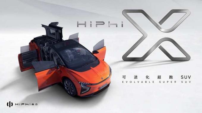 可进化超跑SUV 高合HiPhi X将于北京车展全球上市-图1
