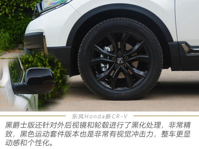 拥有200万用户后 东风本田新CR-V带来了哪些惊喜-图17