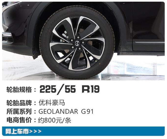 配置有大提升2021款马自达CX-4到店全网首拍-图9