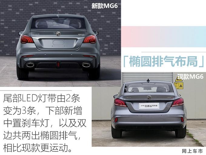 名爵18个月内将推7款新车 大改款轿跑动力更强-图5