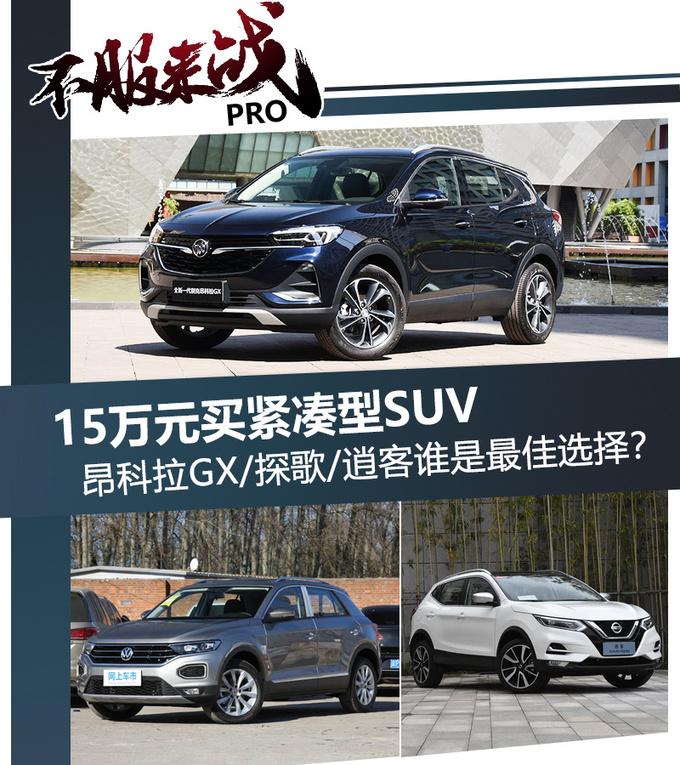 昂科拉GX/探歌/逍客谁才是15万SUV的最佳选择-图4