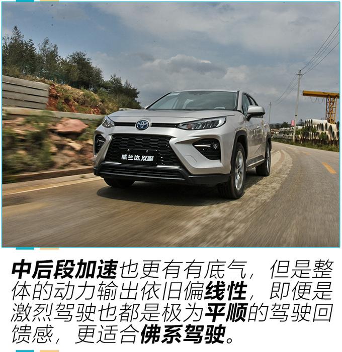 经济耐用/还配有超强四驱 试驾广汽丰田威兰达-图2