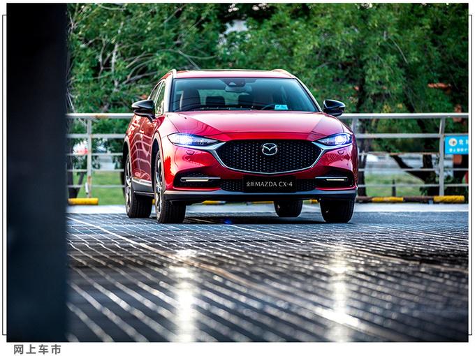 马自达新款CX-4开启预售 配置大幅升级 14.88万起-图6