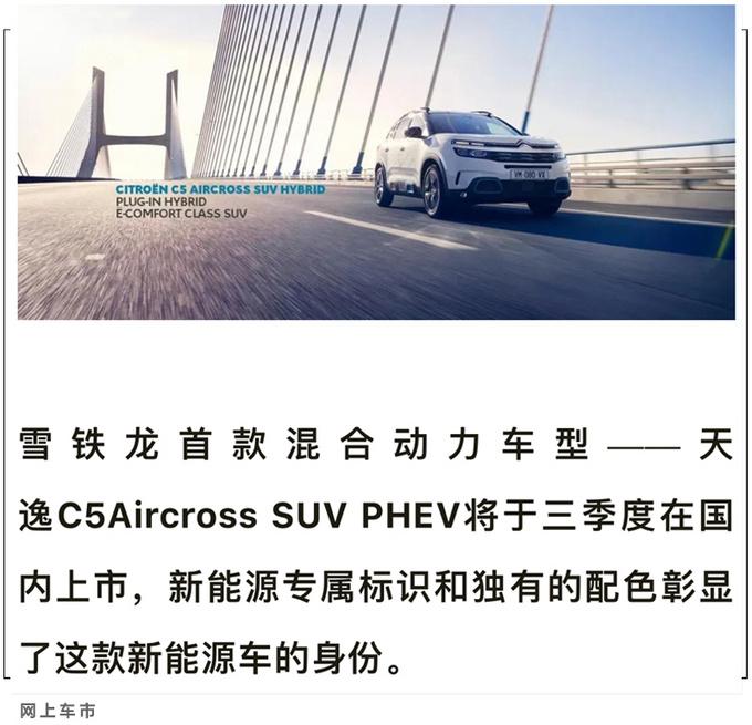雪铁龙SUV天逸PHEV 将于三季度上市-油耗1.7L-图1