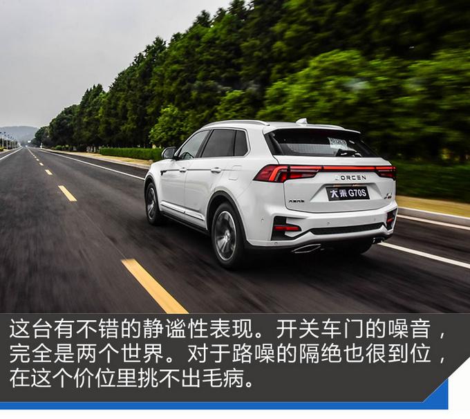 百万级气质的SUV却人人买得起 大乘G70s怎么样-图11