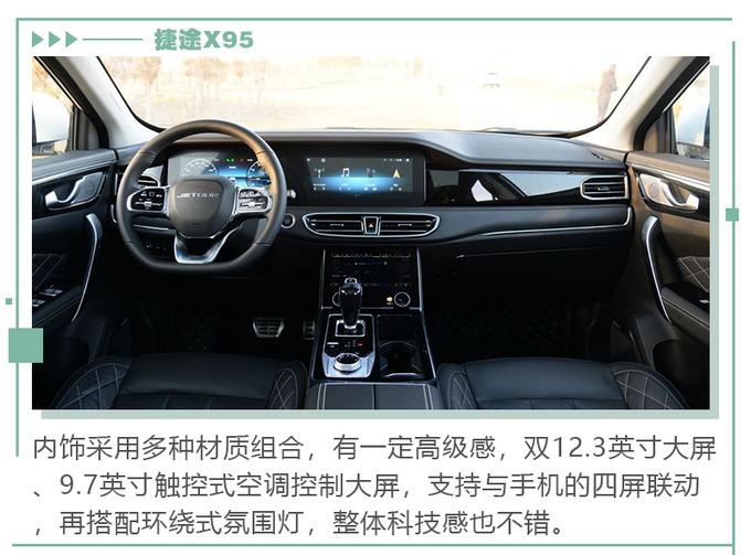 从实惠到奢华 不同需求的消费者如何选择SUV-图9