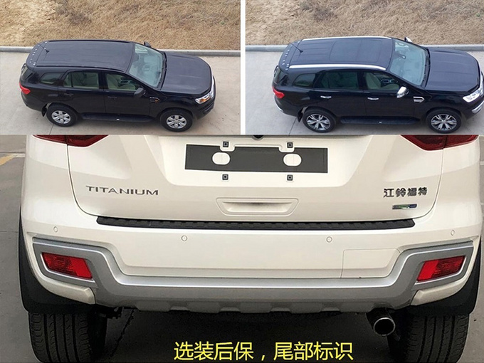 福特新款撼路者申报信息曝光 全新搭载2.3T+10AT-图3