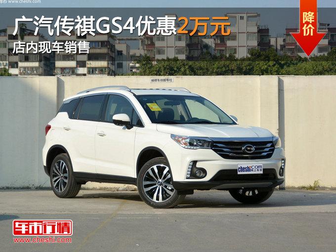 东莞传祺GS4优惠2万元 店内现车销售-图1