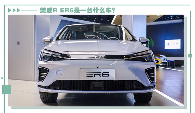 不到20万买续航620km电动车荣威R ER6给你答案-图5