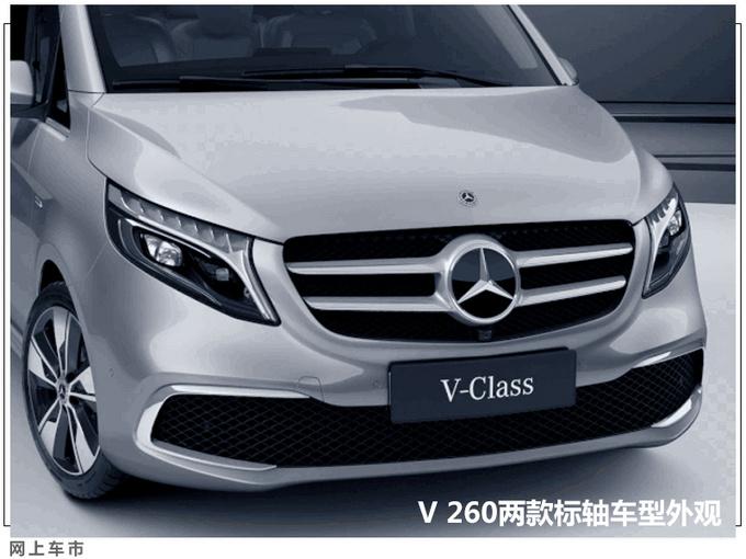 奔驰新V级预售49万起内外更豪华-标配空气悬架-图4