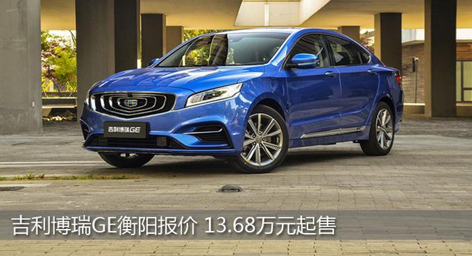 衡阳吉利博瑞13.68万起售 欢迎试乘试驾-图1