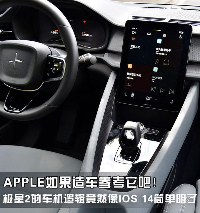 Apple如果造车参考它吧极星2的车机逻辑竟然像IOS 14简单明了-图1