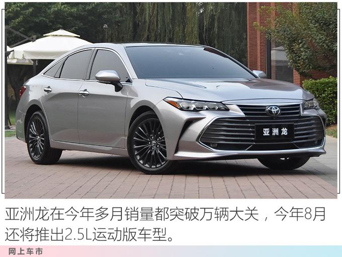 持续增长 一汽丰田1-7月销量47万辆 领先大盘17-图5
