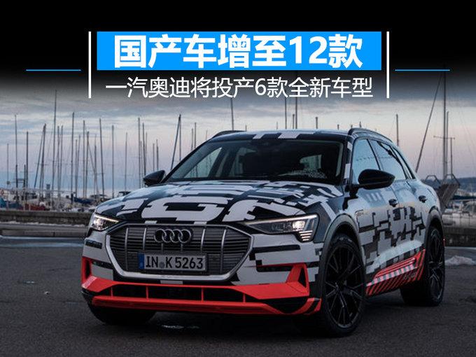 一汽奥迪将投产6款全新车型 国产车增至12款-图1