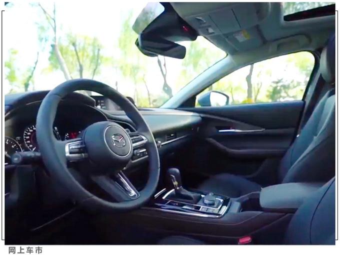马自达CX-30预售XX万起 尺寸接近CX-5便宜X万-图10