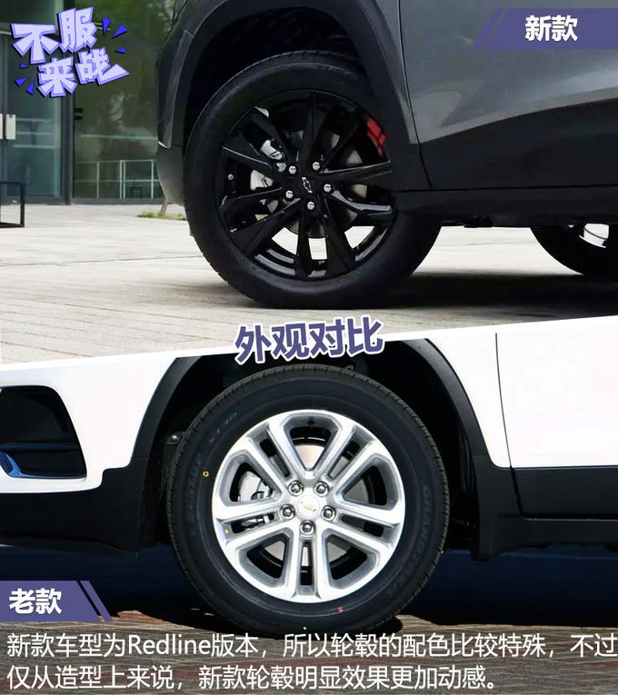 外观设计颠覆老款车型雪佛兰全新创酷新老对比-图7