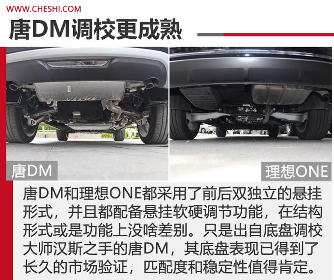 豪华插混SUV的标杆 唐DM和理想ONE怎么选-图10
