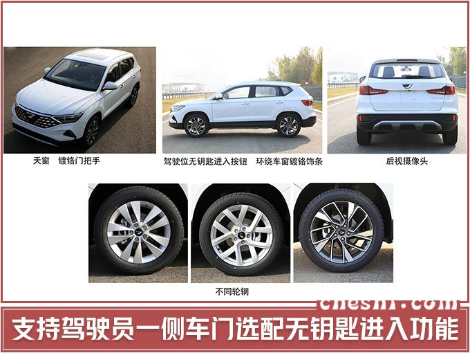 捷达VS5 SUV实拍 MQB平台打造-尺寸超日产逍客-图6