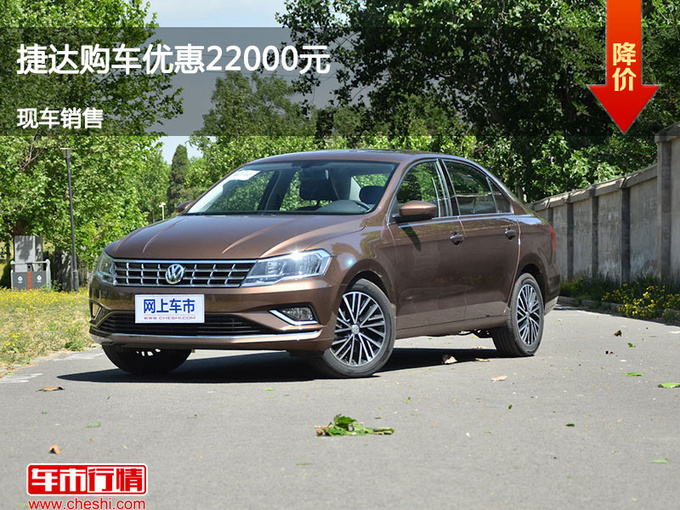 忻州大众捷达优惠2.2万元 降价竞争朗动-图1
