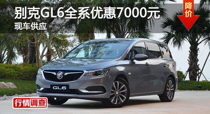 长沙别克GL6优惠7000元 降价竞争杰德-图1
