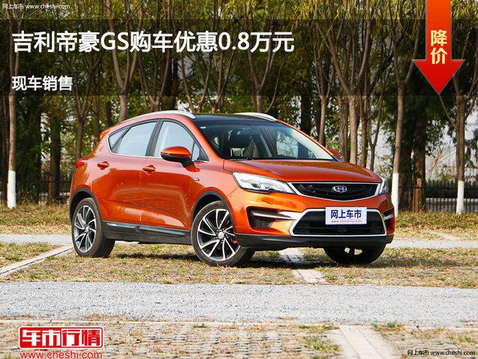 太原帝豪GS优惠0.8万元 降价竞争名爵ZS-图1
