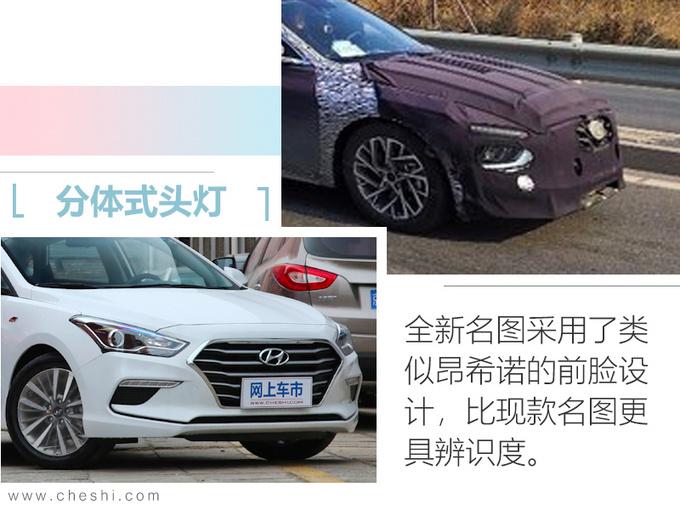 北京现代全新名图谍照曝光 换贯穿式尾灯年内上市-图2