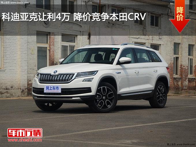 科迪亚克让利4万 降价竞争本田CRV-图1