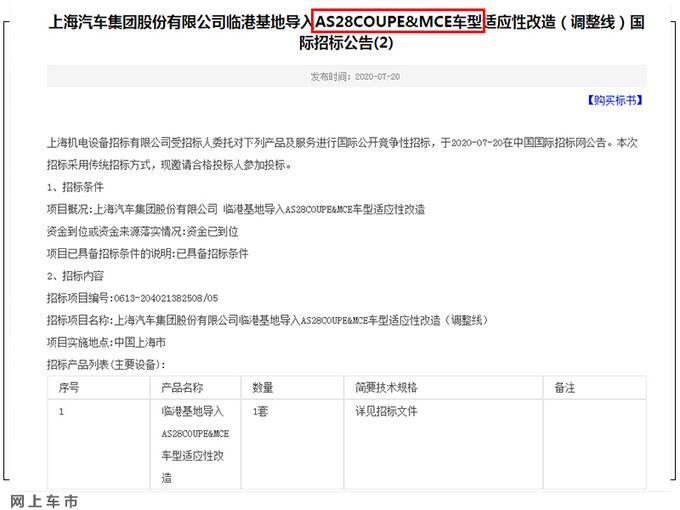 荣威RX5 MAX轿跑曝光 售价或上调/尺寸超大众探岳X-图1