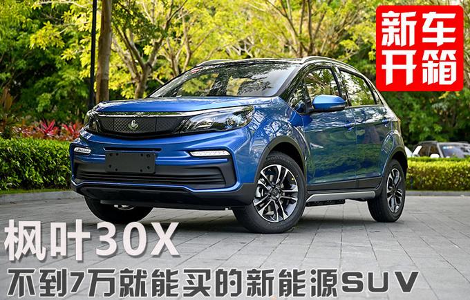 全新吉利新能源SUV不到7万就能买 还看啥比亚迪元-图4