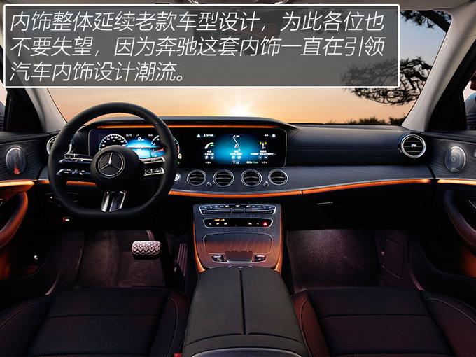 改款似换代 新一代长轴距E级车 豪华智能进E步-图20