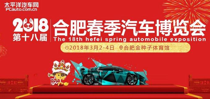 2018合肥春季车展3月3-4日开年首展钜惠-图5
