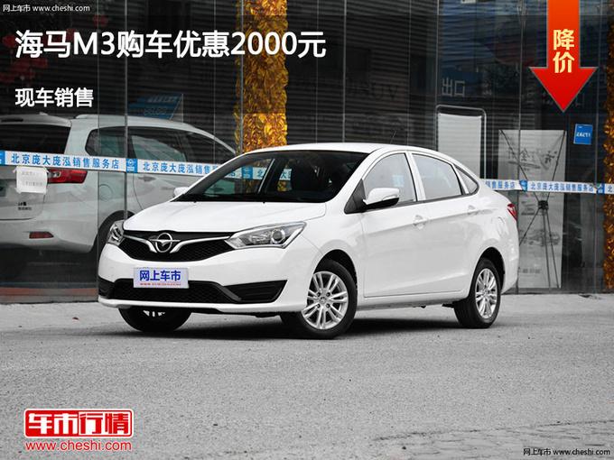 邯郸海马M3优惠2000元 降价竞争吉利远景-图1
