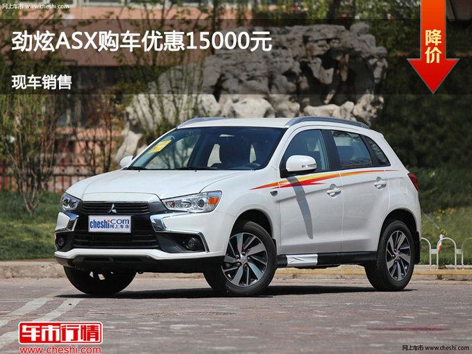 临汾三菱劲炫ASX优惠1.5万元 现车供应中-图1
