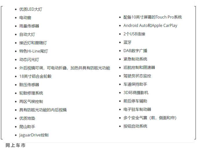 捷豹新款XE售价曝光搭2.0T引擎/配置大幅提升-图2