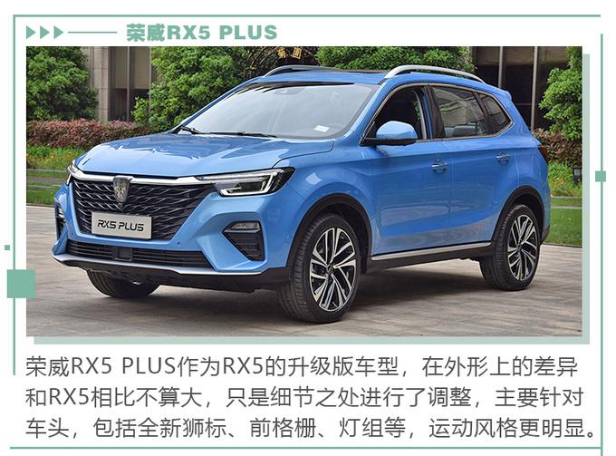 十五万家用SUV买谁值荣威RX5 PlUS/哈弗F7/传祺 GS4-图6