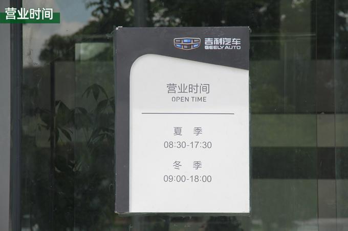 【探店】东莞新物种吉利新能源4S店-图6
