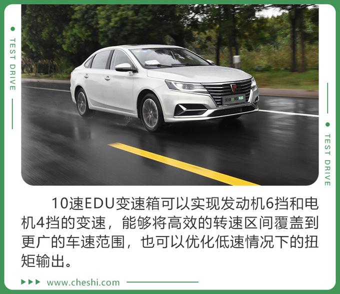 试驾荣威ei6-图5