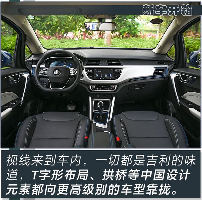 全新吉利新能源SUV不到7万就能买 还看啥比亚迪元-图16