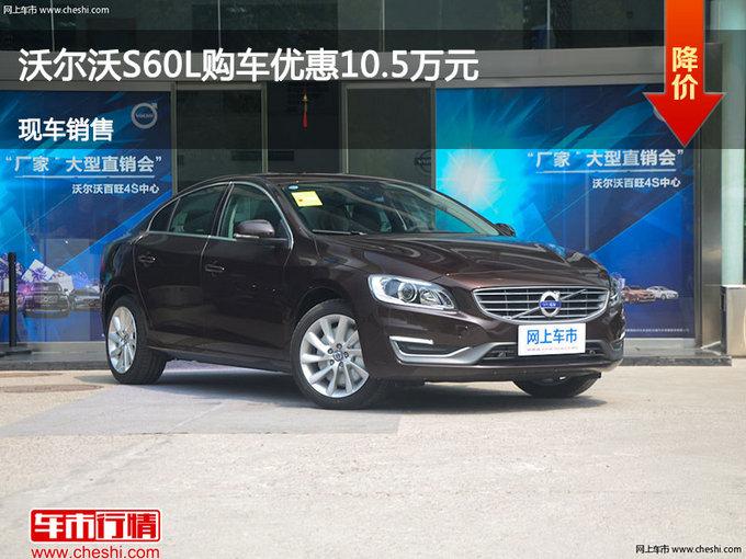 唐山沃尔沃S60L优惠10.5万元 竞争途观L-图1