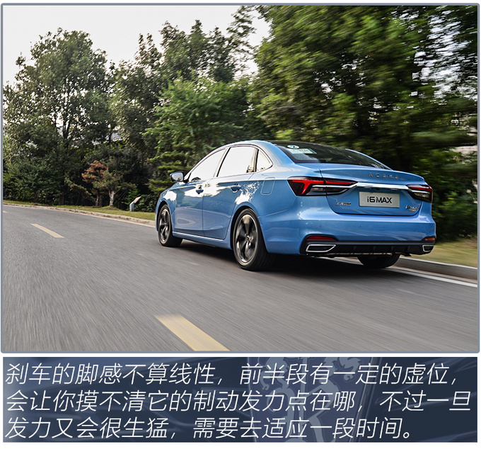 底盘舒适调校/静谧性堪比豪华车型荣威i6 MAX试驾-图8
